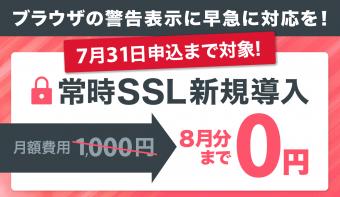 【終了】「常時SSL」8月分まで無料! 早めの導入がお得な特別キャンペーン
