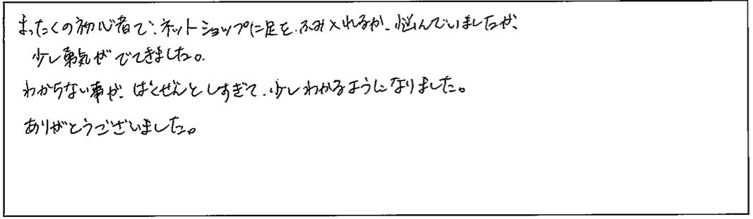 開店セミナー_参加者の声01