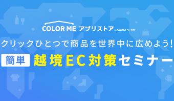【満席】クリックひとつで商品を世界中に広めよう!簡単「越境EC」対策セミナー<10/17 (木) 東京>