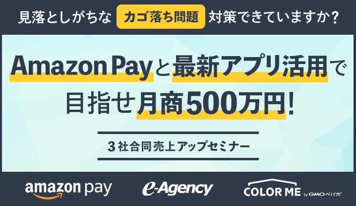 <10/7(月)東京>【参加費無料】Amazon Payと最新アプリ活用で目指せ月商500万円!売上アップセミナー