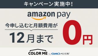 【終了】「Amazon Pay」月額費用が今なら【0円】に!新規お申し込みキャンペーン実施中!