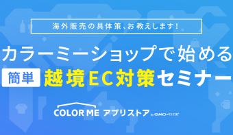 【満席】<11/29(金)東京>海外販売の具体策、お教えします!カラーミーショップで始める簡単越境EC対策セミナー