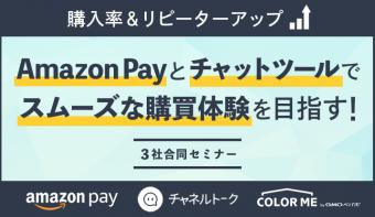 【満席】<11/26(火)東京>Amazon Payとチャットツールでスムーズな購買体験を目指す!3社合同セミナー