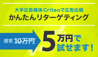 【先着10名様限定!】Criteo広告をお手軽に!かんたんリターゲティング 半額キャンペーン