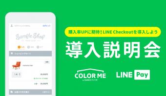 【受付終了】<12/23(月)東京> 全LINEユーザーがポテンシャル顧客に!「LINE Checkout」導入説明会