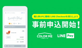 【LINE Pay】を導入しよう!「LINE Checkout」事前申込スタート!