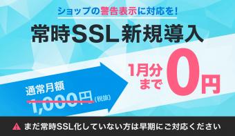 【終了】「常時SSL」導入は年内に!来年1月分まで無料のお得な特別キャンペーン