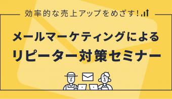 <1/29 (水) 東京>効率的な売上アップをめざす! メールマーケティングによるリピーター対策セミナー