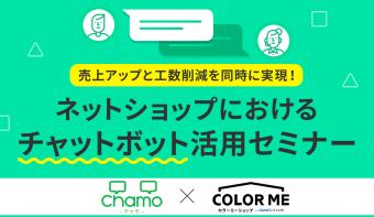 <10/9 (水) 東京>売上アップと工数削減を同時に実現!チャットボット活用セミナー
