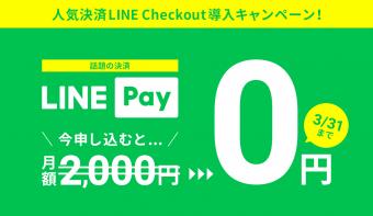 【終了】【LINE Pay】3月末まで月額費用0円に!新規お申込みキャンペーン実施中!