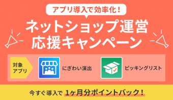 【終了】いまなら実質1カ月無料で使える! 売上UP・発送業務に役立つアプリが登場