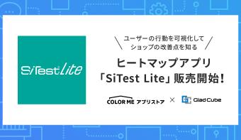 ヒートマップツールアプリ「SiTest Lite(サイテスト・ライト)」をリリースしました