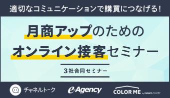 【延期になりました】適切なコミュニケーションで購買につなげる!月商アップのためのオンライン接客セミナー