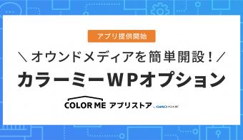 ショップURLでWordPressが簡単開設できるアプリ「カラーミーWPオプション」がリリース!