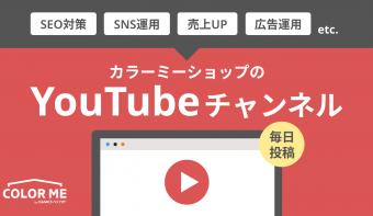【無料】売上アップ&集客ノウハウを動画で学べる! 公式YouTubeチャンネルのご案内