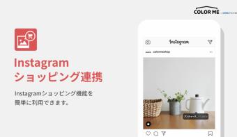 購入率UPや顧客単価の向上に役立つ「Instagramショッピング連携」がリリース!