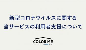 【4/30(木)更新】カラーミーショップによる事業者さま向け支援策のご案内