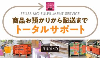 商品のお預かりから配送までトータルサポート「FELISSIMO FULFILLMENT SERVICE for カラーミーショップ」が登場