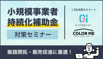 <4/27 (月) 13:00生配信>販路開拓・販売促進に最適! 『小規模事業者持続化補助金』対策webセミナー