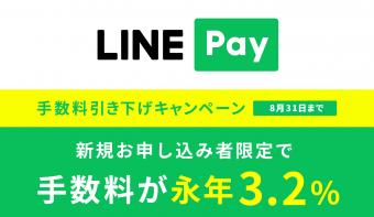 《LINE Pay》決済手数料が永年 3.2% に! 手数料引き下げキャンペーン実施中