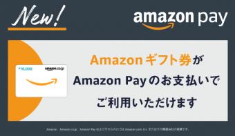 《Amazon Pay》Amazonギフト券でのお支払いに対応いたしました!