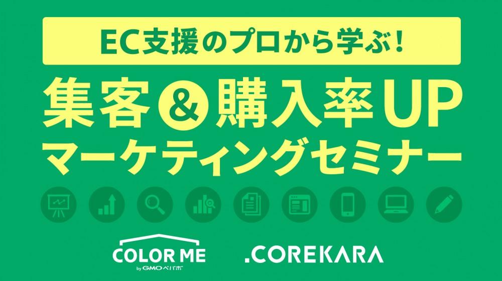 <9/15 (火) オンライン生配信>SEO対策から広告運用まで徹底解説!自宅で学べる最新マーケティングセミナー(先着50名)