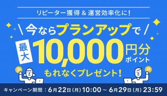 【終了】最大10,000ptプレゼント!プランアップで売上拡大を目指しませんか?