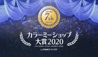 《10/20 (火) 生配信》ついに受賞ショップを発表!「カラーミーショップ大賞2020」授賞式を開催します