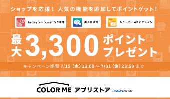 【期間限定】ショップ運営に役立つ人気アプリを追加・利用すると最大3,300円分のポイントプレゼント!