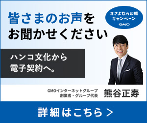 GMO電子印鑑Agree