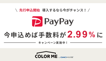 【PayPay】先行申込スタート! 決済手数料《永年2.99%》の特別キャンペーン実施中!