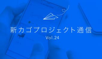 配送不要商品の設定とデジタルコンテンツダウンロード販売が利用できるようになりました【新カゴプロジェクト通信 Vol.24】