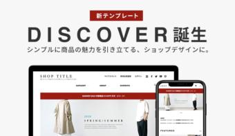 豊富な商品数でも購入者を迷わせない新テンプレート「DISCOVER」を追加しました