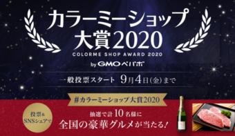 「カラーミーショップ大賞2020」ノミネートショップを公開いたしました