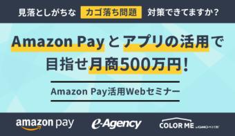 【終了】《9月30日(水) 生配信》目指せ月商500万円!Amazon Pay活用Webセミナーのご案内