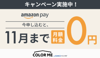 Amazon Payの導入は今がお得!今なら月額費用が《2,000円 → 0円 》