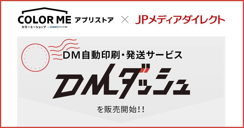 【アプリストア】DM自動印刷・発送アプリ「DMダッシュ」をリリースしました