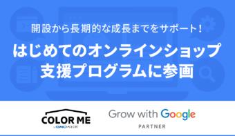 【Grow with Google】開設から長期的な成長までをサポート!「はじめてのオンラインショップ 支援プログラム」のご案内