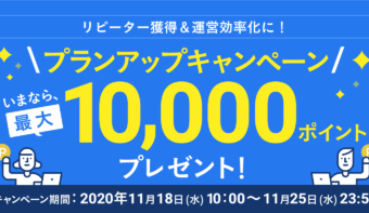 最大10,000ptプレゼント!プランアップで売上拡大を目指しませんか?