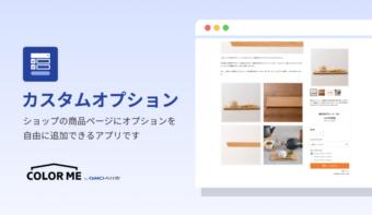 商品のオプション情報を自由に追加・設定できる「カスタムオプション」がリリース!【公式アプリ】