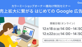 《Google 広告》無料オンラインセミナー「売上拡大に繋がる はじめての Google 広告」と電話相談窓口のご案内