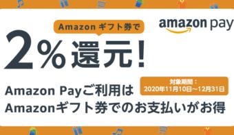 《Amazon Pay》告知素材のご案内 / ご購入者さま向け「Amazonギフト券2%還元キャンペーン」実施中!