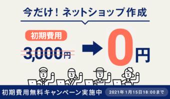 【期間限定】初期費用無料キャンペーン開催中!【全プラン対象】