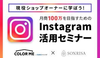 <12/15(火) オンライン生配信>月商100万を目指すためのInstagram活用オンラインセミナー【参加無料】
