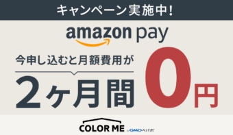 【Amazon Pay 導入キャンペーン】今なら2カ月間月額費用0円!