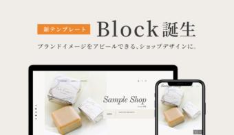 組み換え自由なデザインでブランドの魅力が伝わる!新テンプレート「Block」を追加しました