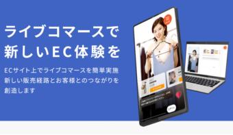 ライブコマースアプリ「ライコマ for カラーミーショップ」がアプリストアに登場!