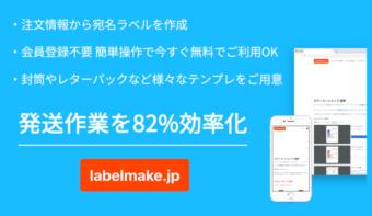 注文情報を元に宛名ラベルを作成するアプリ「宛名印刷 by labelmake.jp」がアプリストアに登場!
