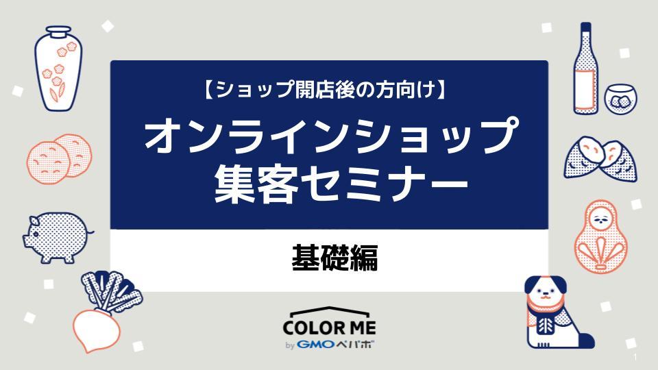 オンラインショップ集客セミナー【動画版】