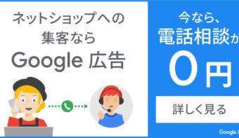 Google 広告に関するご相談は Google 公式ご相談窓口へ! 無料電話相談のご案内【 Google 】
